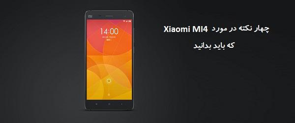url1 Xiaomi MI4 16 GB