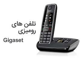 gigaset Home Version 1