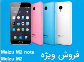 meizu m23 Home Version 1