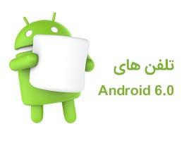 android 6 barsashop