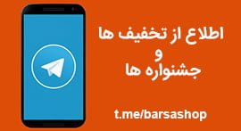 telegram فروشگاه اینترنتی بارثاشاپ