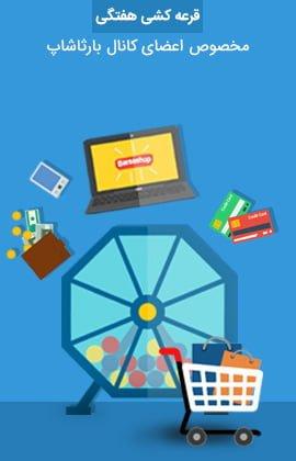111 2 فروشگاه اینترنتی بارثاشاپ