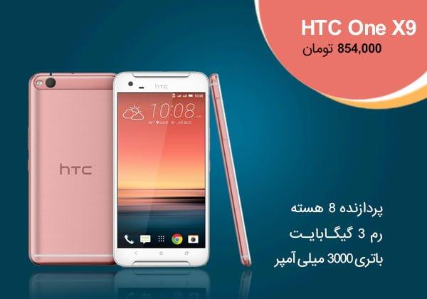 HTC One X9 1 فروشگاه اینترنتی بارثاشاپ