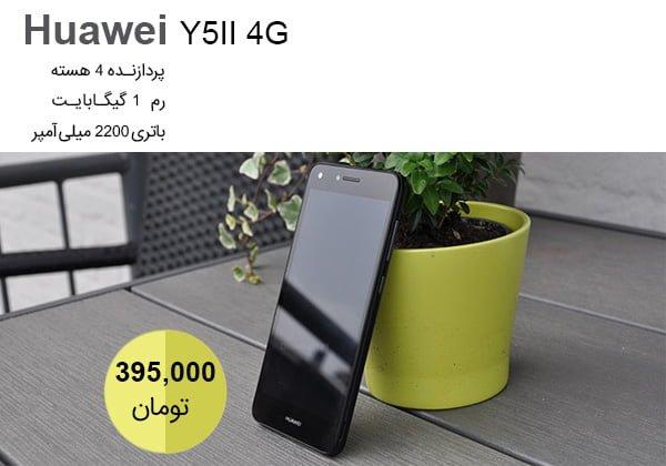 Huawei Y5II 4G فروشگاه اینترنتی بارثاشاپ