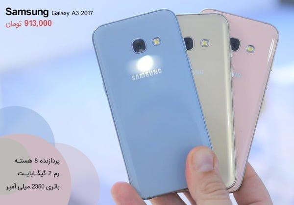 Samsung Galaxy A3 2017 1 فروشگاه اینترنتی بارثاشاپ