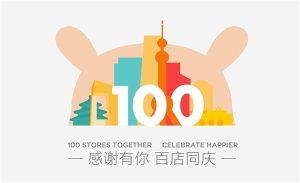 mi store 300x183 شیائومی از مرز 100 فروشگاه فیزیکی عبور کرد !!!