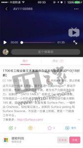 Surface Mobile leak China 338x600 169x300 لو رفتن اطلاعات جدیدی از سرفیس فون در یک ویدئو