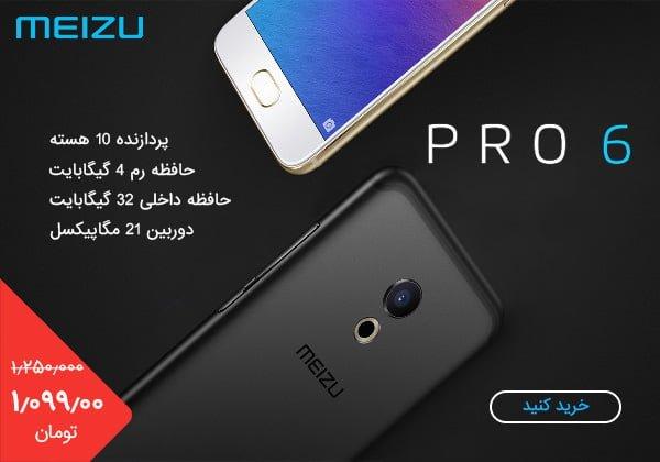 meizu pro6 banner فروشگاه اینترنتی بارثاشاپ