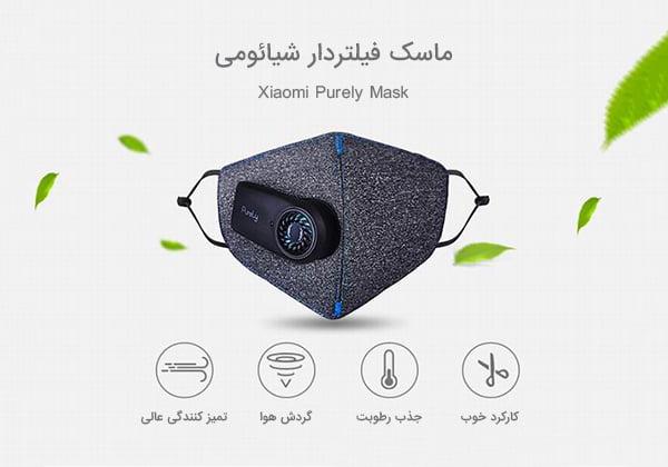 Xiaomi Purely Mask فروشگاه اینترنتی بارثاشاپ