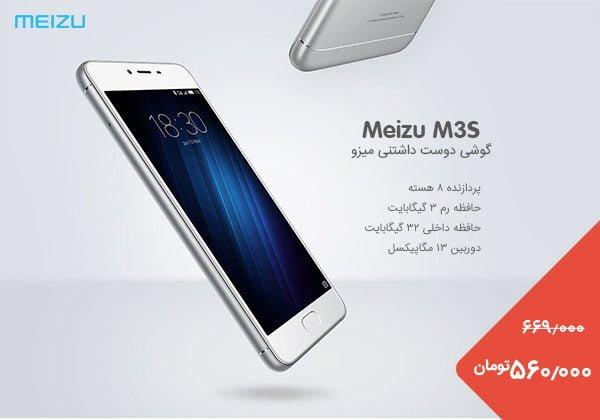 Meizu M3s فروشگاه اینترنتی بارثاشاپ