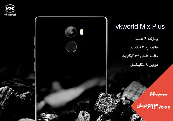 Vkworld Mix Plus 2 فروشگاه اینترنتی بارثاشاپ