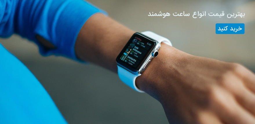 smart watch 821567 1280 صفحه اصلی