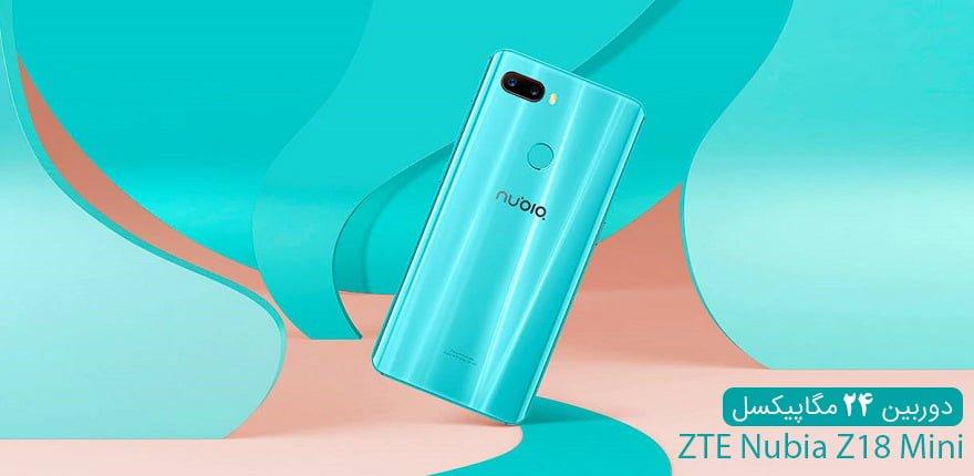 ZTE nubia Z18 mini 1 صفحه اصلی