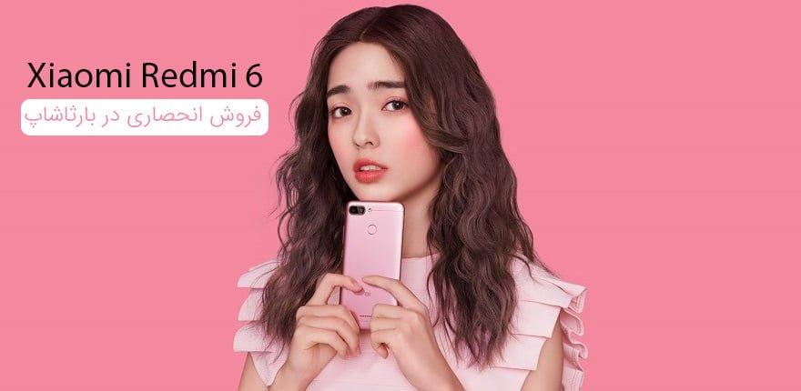 xiaomi redmi 6 official 1 صفحه اصلی