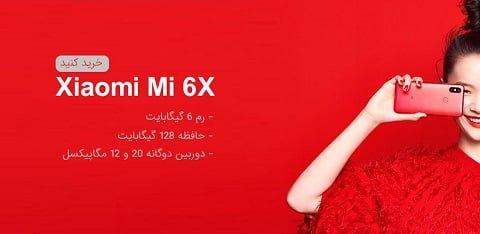 xiaomi mi 6x lifes5tyle 1 1 صفحه موبایل