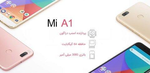 xiaomi mi a1 design cover 4 1 2 صفحه موبایل