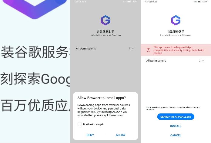 آموزش نصب گوگل برای گوشی های رام چین هواوی